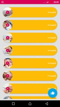 أناشيد واغانى اطفال هادئة جديدة screenshot 20