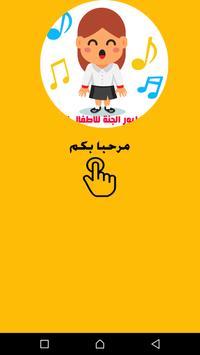 أغاني الاطفال للنوم poster