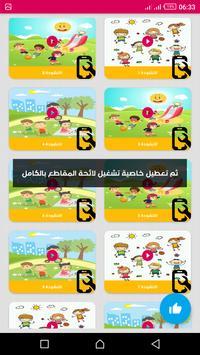 أغاني الاطفال للنوم screenshot 19