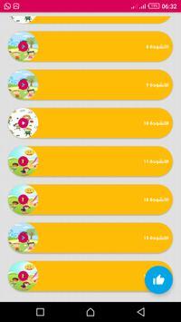 أغاني الاطفال للنوم screenshot 10