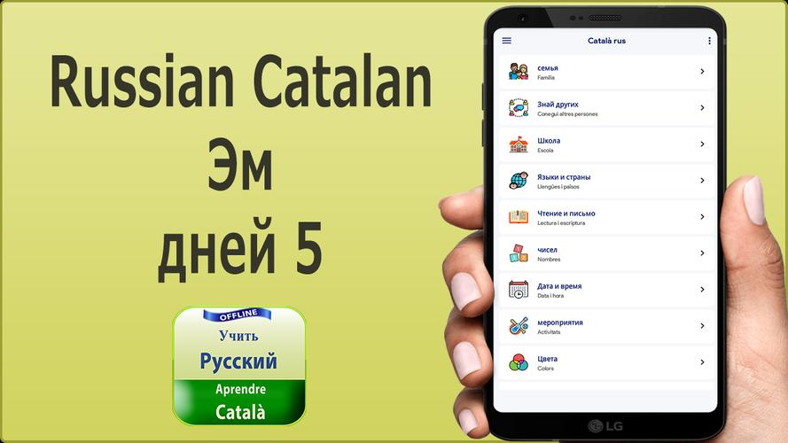 русско каталанский For Android Apk Download