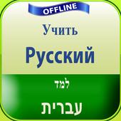 иврит изучение icon