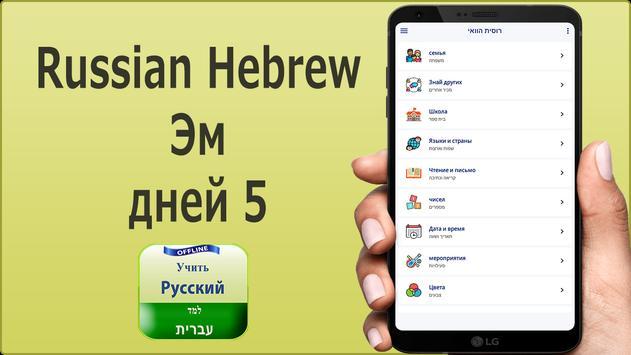 иврит изучение poster