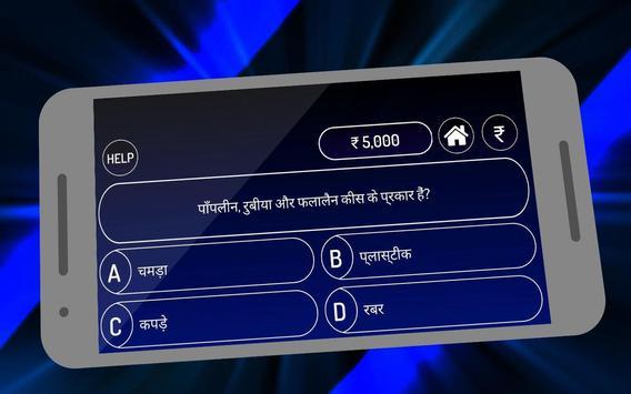 Hindi & English KBC Quiz 2019 screenshot 5