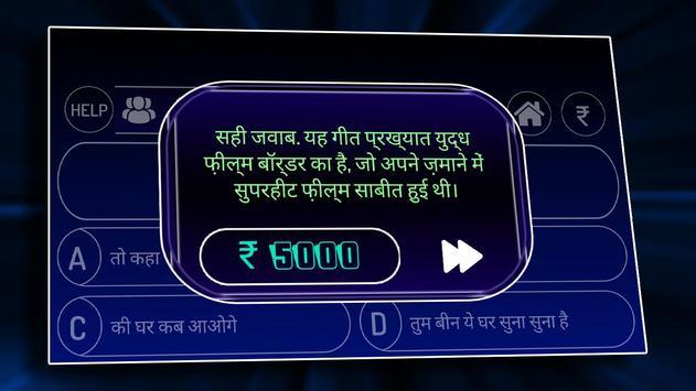 KBC 2020 : Ultimate Crorepati in Hindi & English screenshot 5