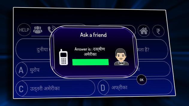 KBC 2020 : Ultimate Crorepati in Hindi & English screenshot 3