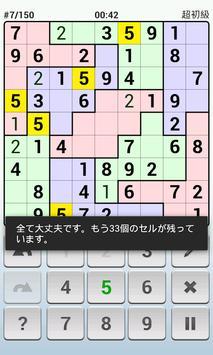 4 Schermata ナンプレAndoku 2無料