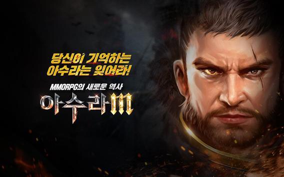 아수라M poster