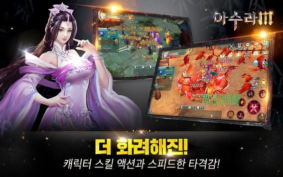 아수라M screenshot 10