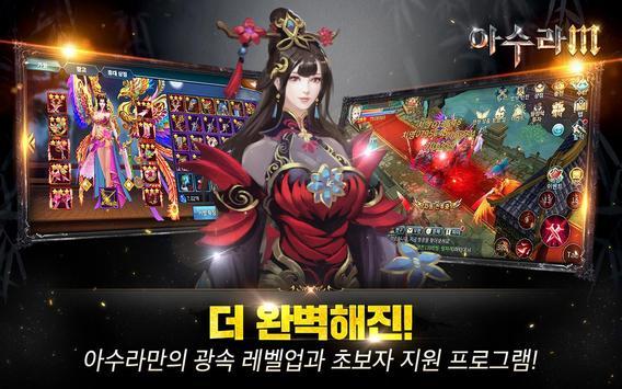 아수라M screenshot 11