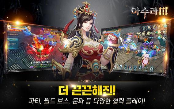아수라M screenshot 1