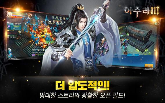 아수라M screenshot 3