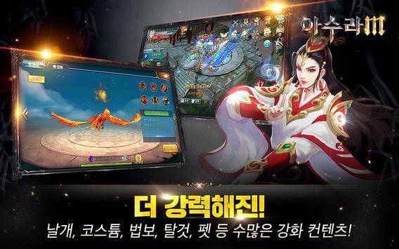 아수라M screenshot 8