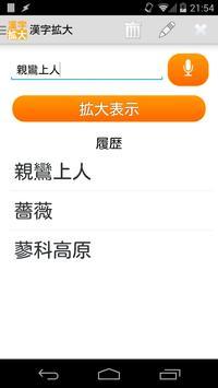 Chinese chracter expansion screenshot 1