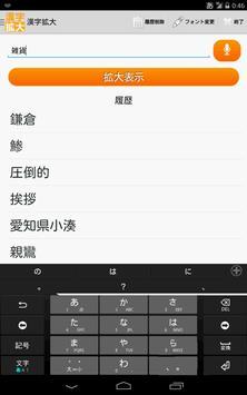Chinese chracter expansion screenshot 9