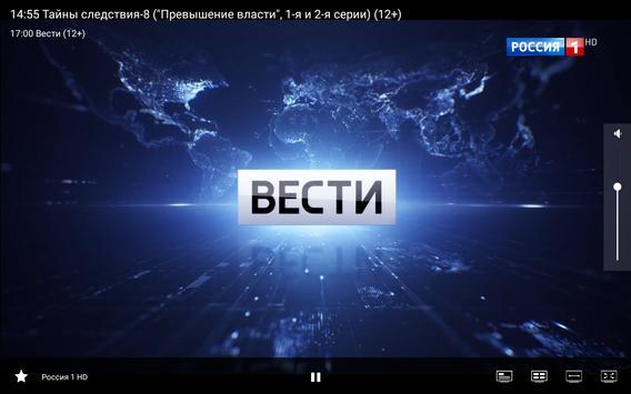 TV+ स्क्रीनशॉट 9