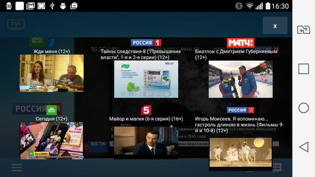 TV+ स्क्रीनशॉट 2