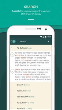 Al Quran Bengali (কুরআন বাঙালি) скриншот 6