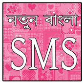Sms App 2019 icon