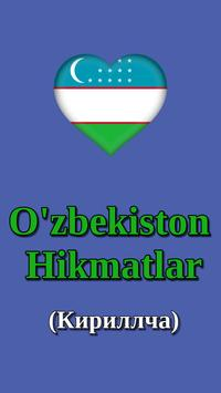 Oʻzbek maqollari - (кириллча) poster