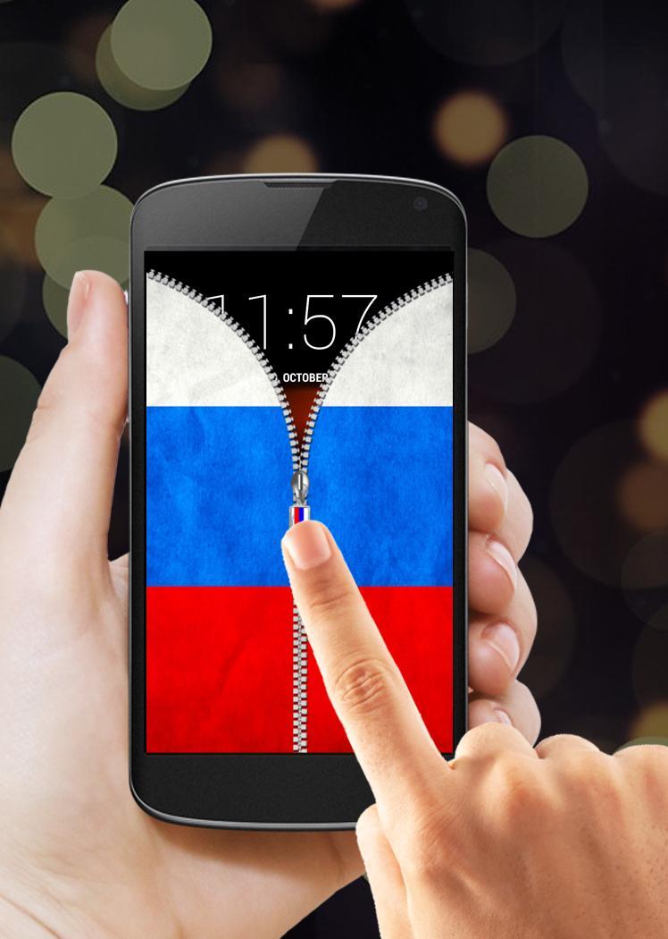 Картинки для андроид как флаг россии