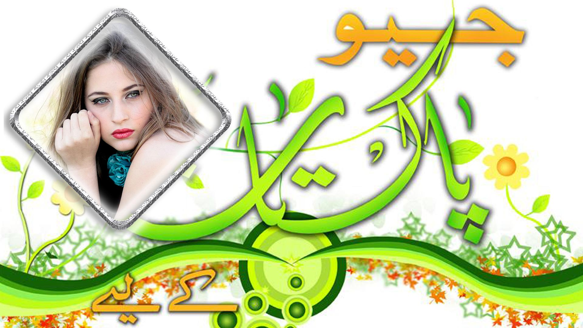 Pakistan Independence Day Photo Frames 2019 for Android