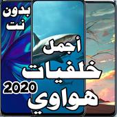 أجمل خلفيات هواوي huawei-بدون نت 2020 icon