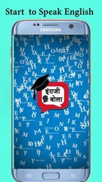 Speck English Pro   (इंग्रजी बोला) poster