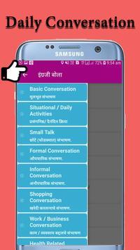 Speck English Pro   (इंग्रजी बोला) screenshot 3