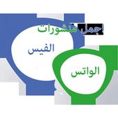 منشورات فيس وواتس icon