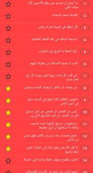 منشورات فيس وواتس screenshot 3