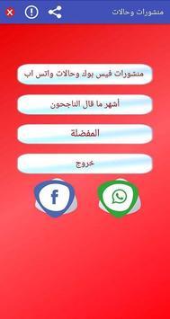 منشورات فيس وواتس poster