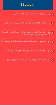 منشورات فيس وواتس screenshot 4