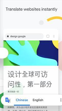 Google Chrome:速度與安全兼具 截圖 3