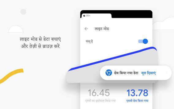 Google Chrome: तेज़ और सुरक्षित स्क्रीनशॉट 7