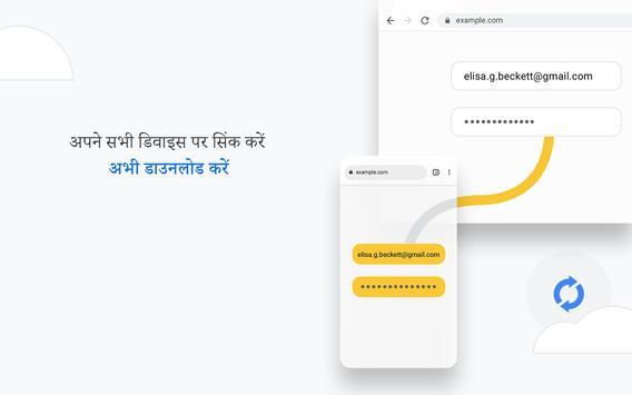 Google Chrome: तेज़ और सुरक्षित स्क्रीनशॉट 11