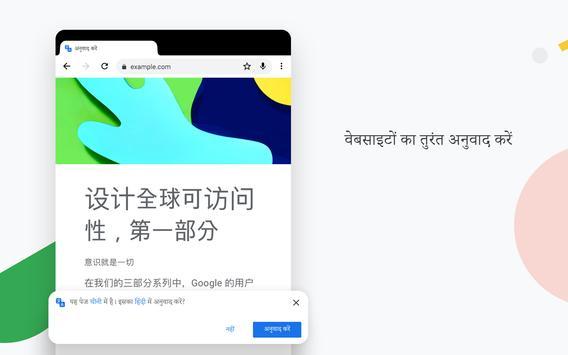 Google Chrome: तेज़ और सुरक्षित स्क्रीनशॉट 9