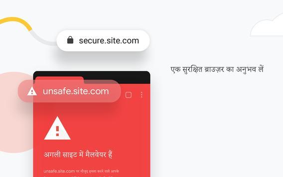 Google Chrome: तेज़ और सुरक्षित स्क्रीनशॉट 16