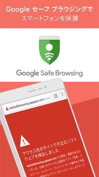Google Chrome: 高速で安全 スクリーンショット 4