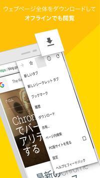 Google Chrome: 高速で安全 スクリーンショット 2