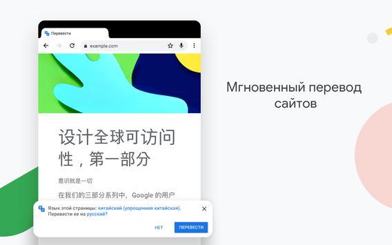 Google Chrome: быстрый браузер скриншот 9