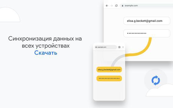 Google Chrome: быстрый браузер скриншот 17