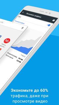 Google Chrome: быстрый браузер скриншот 1