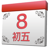 中國農曆 ícone
