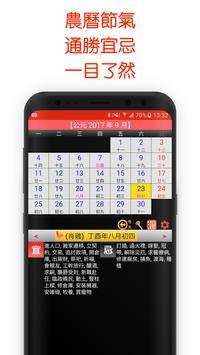 中國農曆 Cartaz