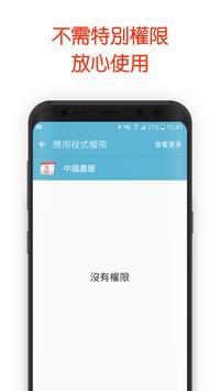 中國農曆 screenshot 2