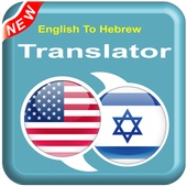 English To Hebrew - HE To EN – Speak Translator icon