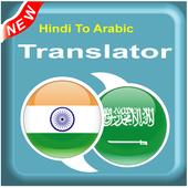 Hindi To Arabic - AR To HI – Speak Translator icon
