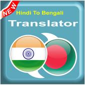 Hindi To Bengali icon
