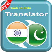 Hindi To Urdu - UR To HI – Speak Translator icon